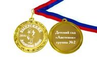Медаль Выпускнику детского сада на заказ, именная - Аист