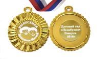 Медаль Выпускнику детского сада на заказ, именная - Дети