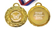 Медаль выпускнику детского сада на заказ, именная - мотылек