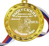 Медаль выпускнику детского сада на заказ, именная - светлячок