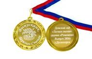 Медаль выпускнику детского сада на заказ, именная - ягодки