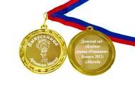 Медаль выпускнице детского сада на заказ, именная - девочка