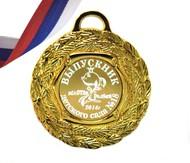 Медаль выпускнику детского сада на заказ, именная - Золотая рыбка