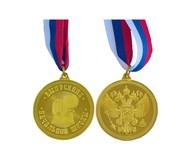 медали для Выпускников начальной школы - матовые