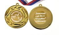 Медаль именная для Выпускника детского сада, на заказ - Голубок