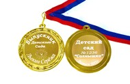 Медаль именная для Выпускника детского сада, на заказ - Солнышко