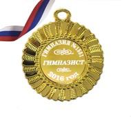 Медаль - Гимназист  - на заказ