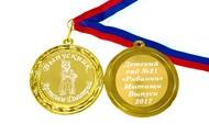 Медаль именная для Выпускника детского сада, на заказ - принц