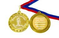 Медаль именная для Выпускника детского сада, на заказ - принцесса