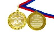 Медаль именная для Выпускника детского сада, на заказ - детишки