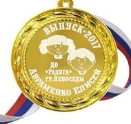 Медаль именная для Выпускника детского сада, на заказ - дети