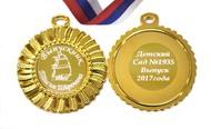 Медаль именная для Выпускника детского сада, на заказ - кораблик