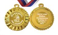 Медаль именная для Выпускника детского сада, на заказ - Бельчонок