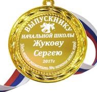 Медаль - Выпускнику начальной школы на заказ, именная