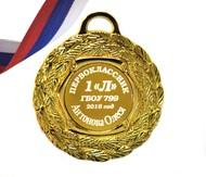 Медаль для Первоклассника именная, на заказ