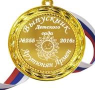 Медаль именная для Выпускника детского сада, на заказ - Подсолнух
