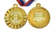 Медаль именная для Выпускника детского сада, на заказ - Мальчик