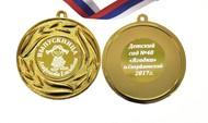 Медаль именная для Выпускницы детского сада, на заказ - Девочка