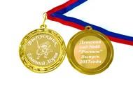 Медаль именная для Выпускника детского сада, на заказ - Кот в сапогах