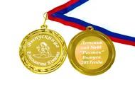 Медаль именная для Выпускницы детского сада, на заказ - Принцесса