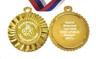 Медаль именная для Выпускника детского сада, на заказ - Паровозик