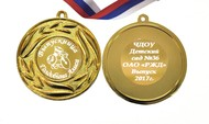 Медаль именная для Выпускницы детского сада, на заказ - Паровозик