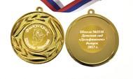 Медаль именная для Выпускника детского сада, на заказ - Дельфиненок