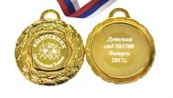 Медаль именная для Выпускника детского сада, на заказ - Цветок