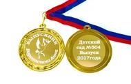 Медаль именная для Выпускника детского сада, на заказ - Аист