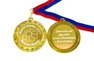 Медаль именная для Выпускника детского сада, на заказ - Ромашка