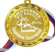 Медаль - Выпускник 11-го класса именная