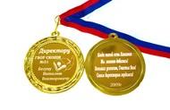Медаль на заказ для Директора школы, именная