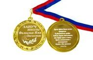 Медаль на заказ для Завуча школы, именная