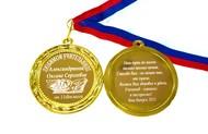 Медаль - Любимой учительнице именная, на заказ