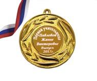 Медаль Первой учительнице на заказ
