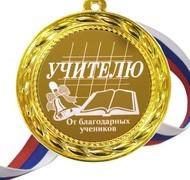 Медали для работников школы.