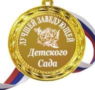 Медали для работников детского сада.