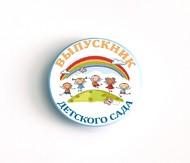 Значки для выпускников детского сада - радуга