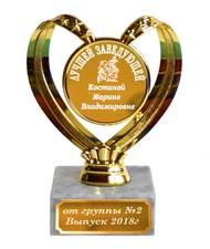 Кубок - Лучшей заведующей - именной