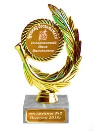 Кубок на заказ для лучшей воспитательницы детского сада