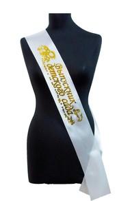 Лента для выпускника детского сада (белая, атлас)