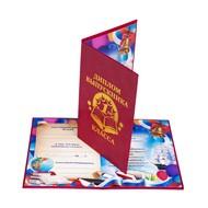 Диплом для выпускника 1-го класса