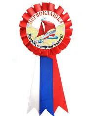 Значок-розетка - первоклассник - Кораблик - красный