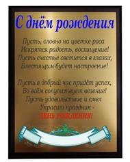 Плакетка - С Днем рождения - золотая 15*20см
