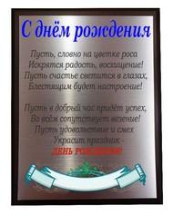 Плакетка - С днем рождения - серебряная 15*20см