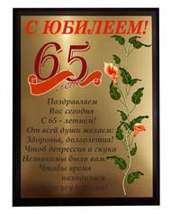 Плакетка - С юбилеем 65 лет - золотая 15*20см