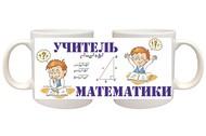 Кружки для Учителя Математики