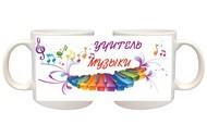 Кружки для Учителя Музыки