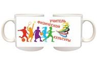 Кружки для Учителя Физической культуры