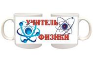 Кружки для Учителя Физики